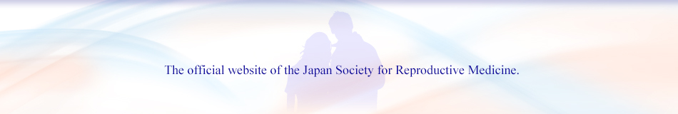 The official website of the Japan Society for Reproductive Medicine.